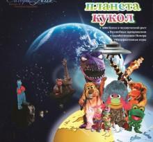 PlanetaKuko Центральное фото - Kopie